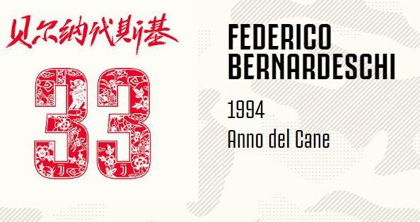 Calendario Cinese 1994.Juventus In Vendita La Maglia Con I Nomi In Cinese Foto