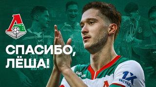 """Miranchuk èdell'Atalanta: """"Grazie Lokomotiv, ora realizzo il mio sogno"""""""
